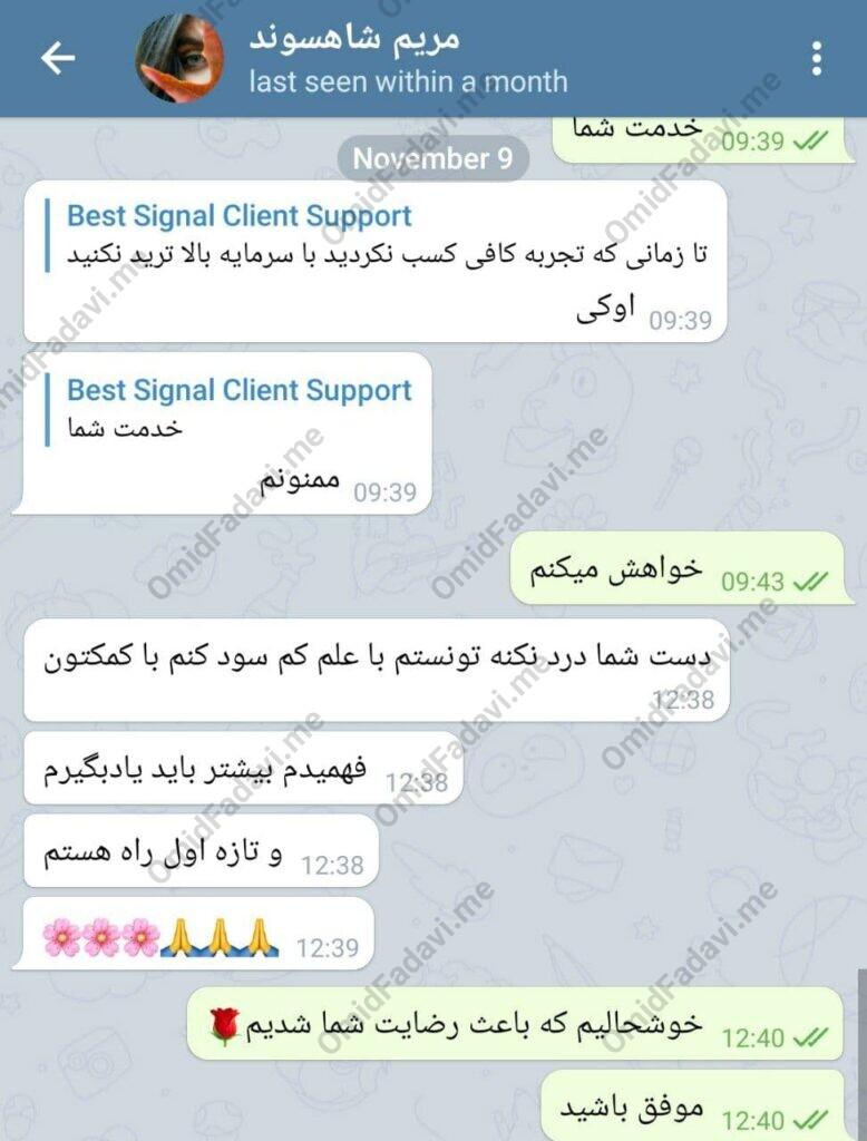 نظرات کاربران استفاده کننده از سیگنال ارز دیجیتال