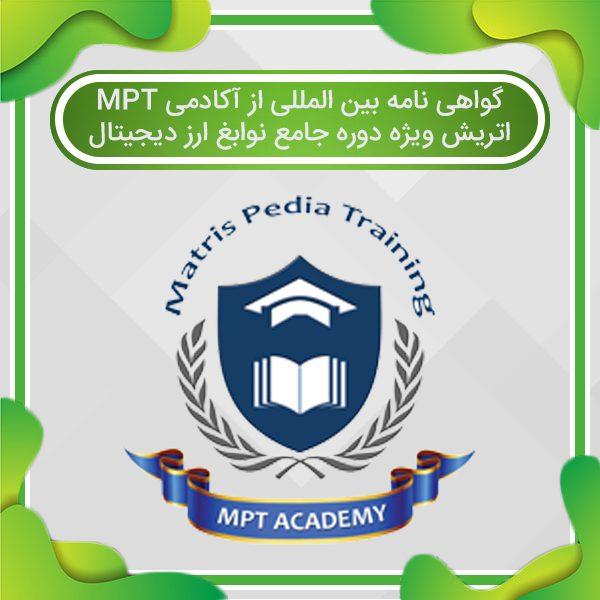 گواهی نامه بین المللی از آکادمی MPT اتریش ویژه دوره جامع نوابغ ارز دیجیتال