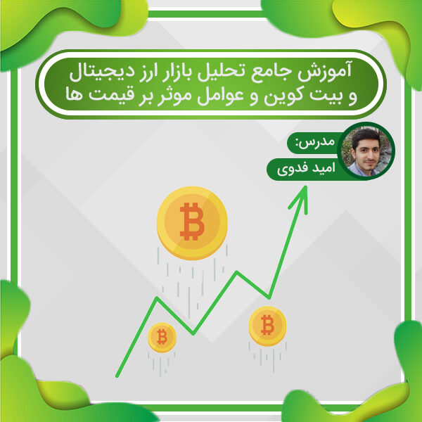 آموزش جامع تحلیل بازار ارز دیجیتال و بیت کوین و عوامل موثر بر قیمت ها