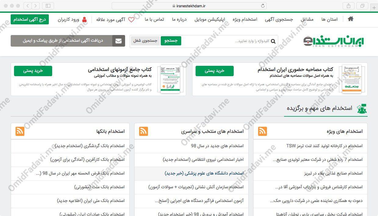 برترین سایت های ایرانی