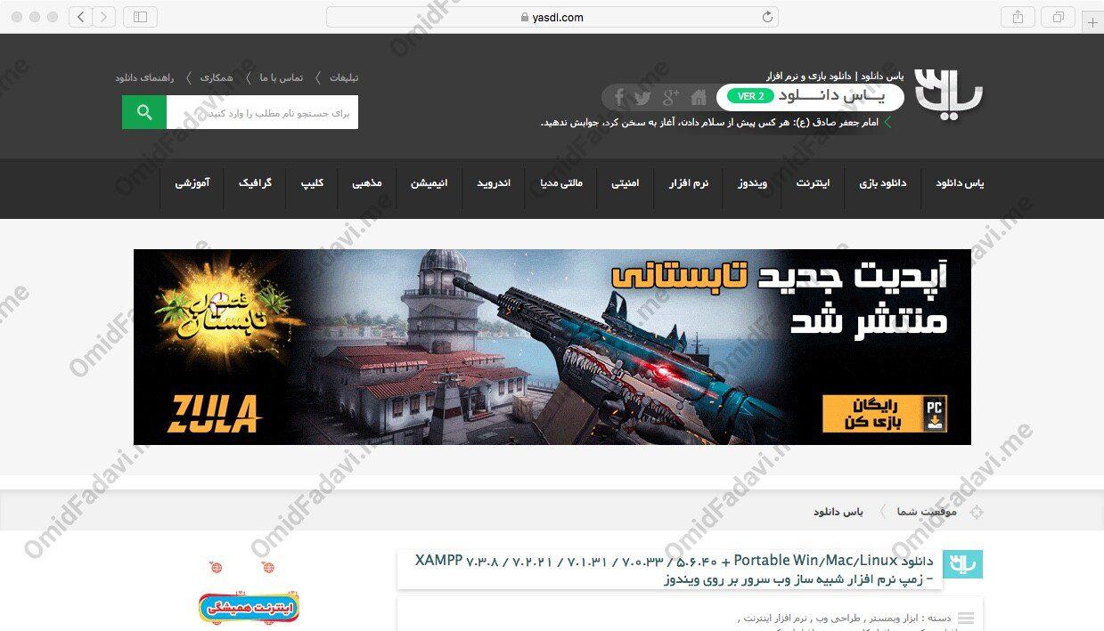 سیستم مدیریت محتوای وردپرس فارسی