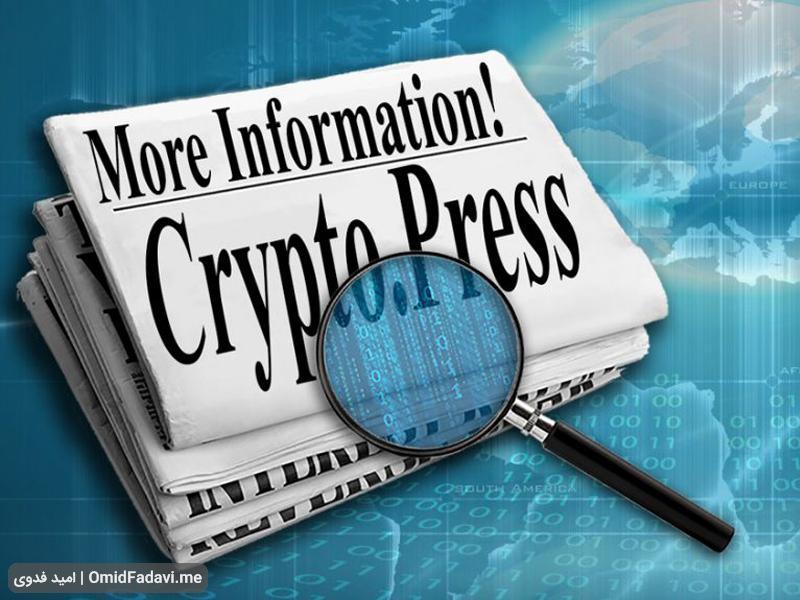 معرفی بهترین منابع اخبار ارز دیجیتال و بیت کوین
