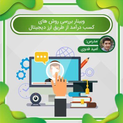 وبینار بررسی روش های کسب درآمد از طریق ارز دیجیتال ویژه سال 2020