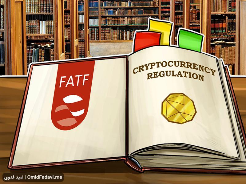 بررسی جامع تاثیر FATF بر ارزهای دیجیتال و بایننس