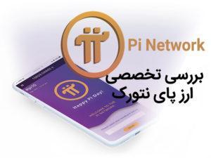 تحلیل تخصصی ارز دیجیتال پای نتورک Pi Network