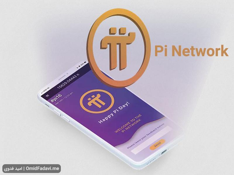 آیا ارز دیجیتال پای نتورک Pi Network و اپلیکیشن آن کلاهبرداری هست؟