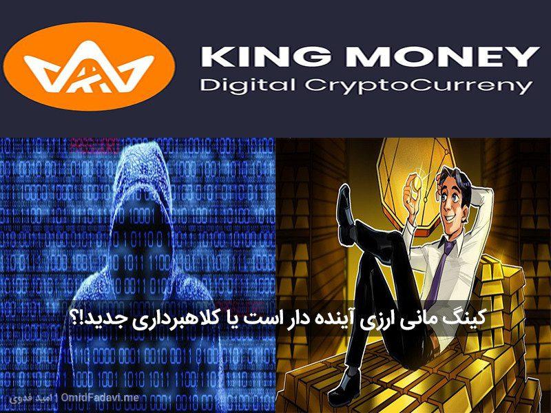 کینگ مانی KingMoney، ارزی آینده دار یا کلاهبرداری😱 جدید!؟