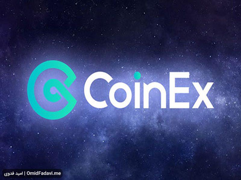 آموزش صرافی coinex