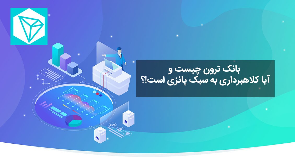 بانک ترون Bank Of Tron