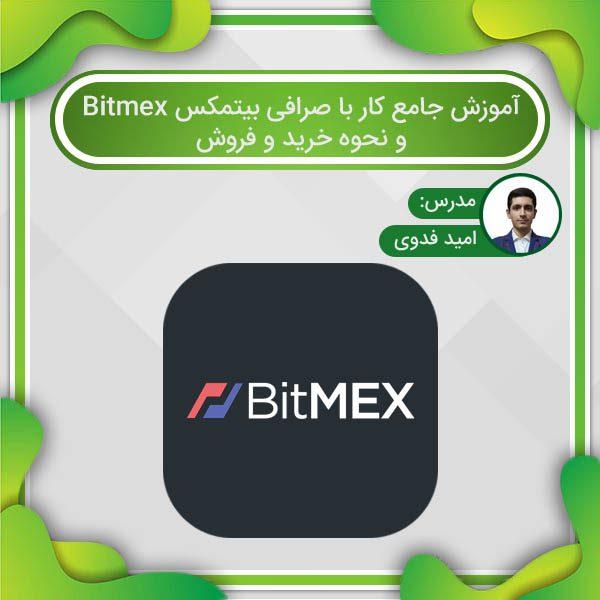 آموزش جامع کار با صرافی بیتمکس Bitmex و نحوه خرید و فروش
