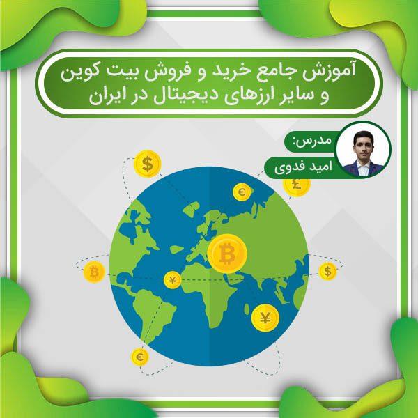 آموزش جامع خرید و فروش بیت کوین و سایر ارزهای دیجیتال در ایران