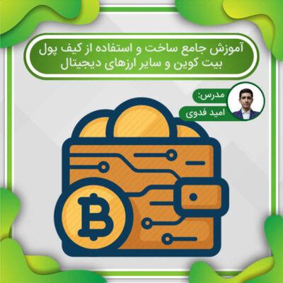 آموزش جامع ساخت و استفاده از کیف پول بیت کوین و سایر ارزهای دیجیتال