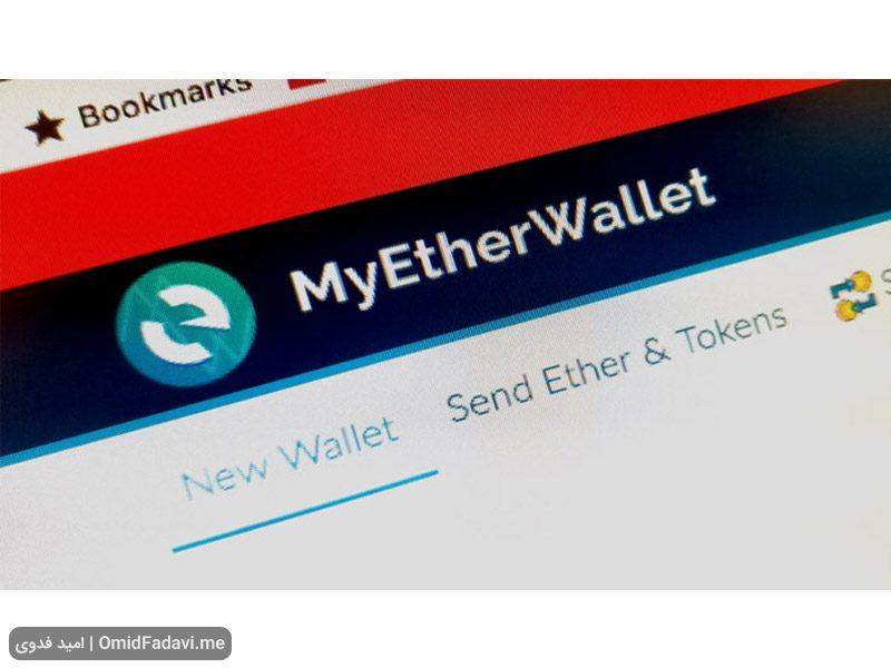 آموزش کیف پول MyEtherWallet