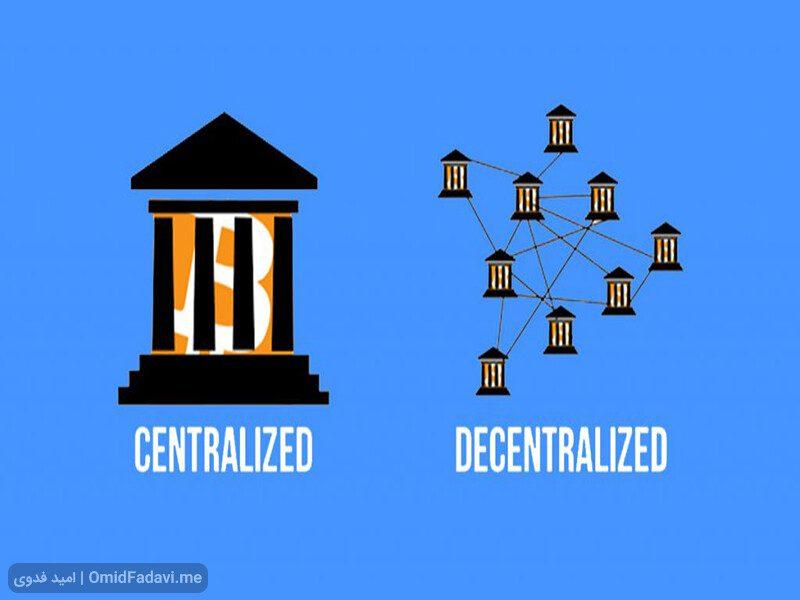 تفاوت صرافی های متمرکز و غیرمتمرکز در ارزهای دیجیتال