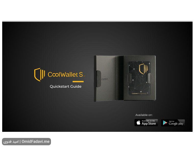 کیف پول CoolWallet S
