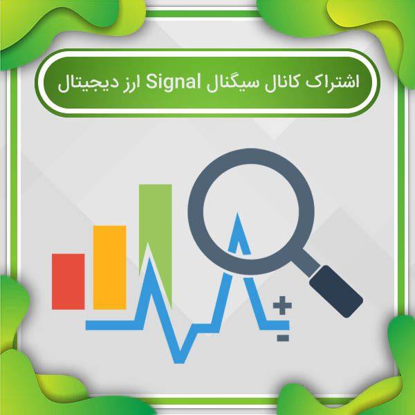 اشتراک کانال سیگنال Signal ارز دیجیتال