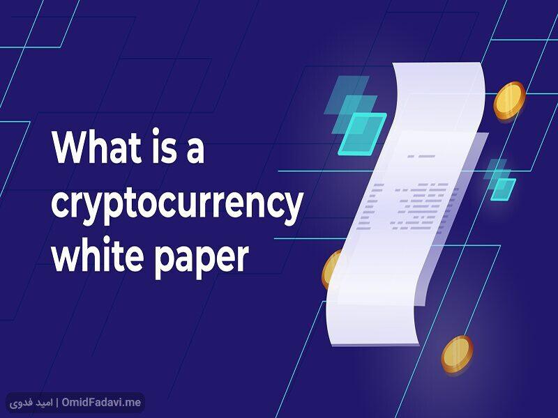 منظور از وایت پیپر white paper چیست