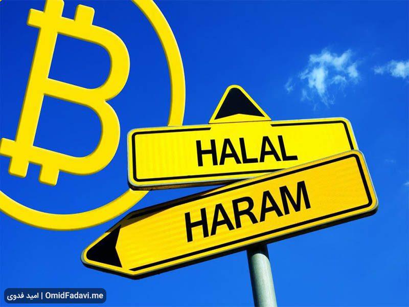 حلال یا حرام بودن ارز دیجیتال