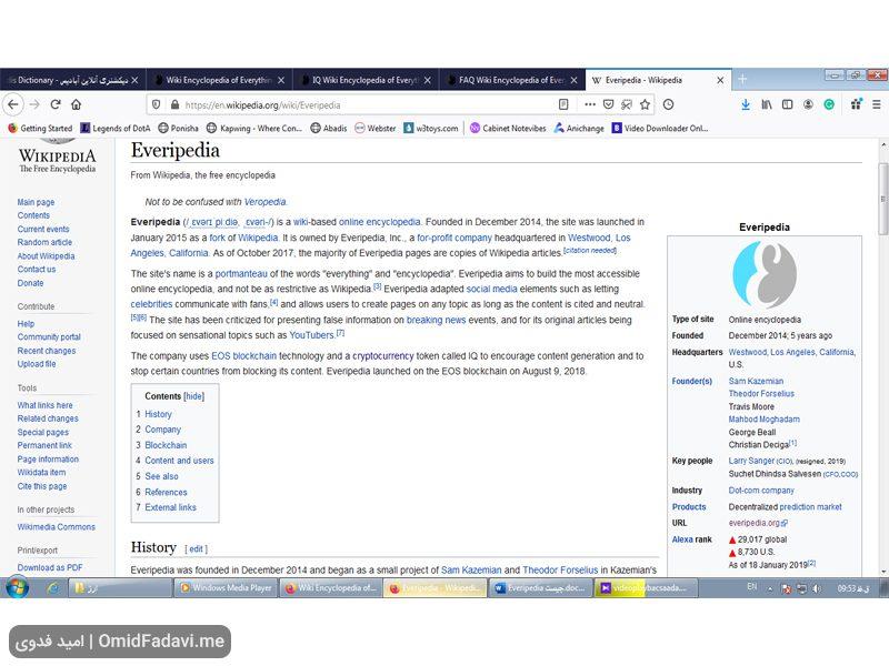 Everipedia چیست