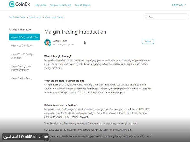 آموزش معاملات مارجین در کوینکس