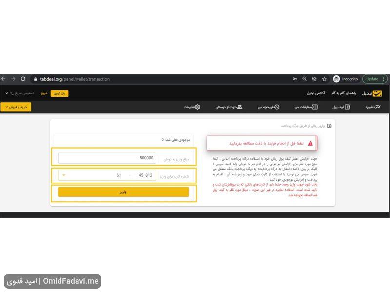 Tabdeal Exchange